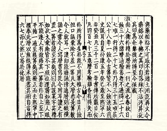 A copy of a text containing handwritten Chinese characters from Shen's Dream Pool Essays